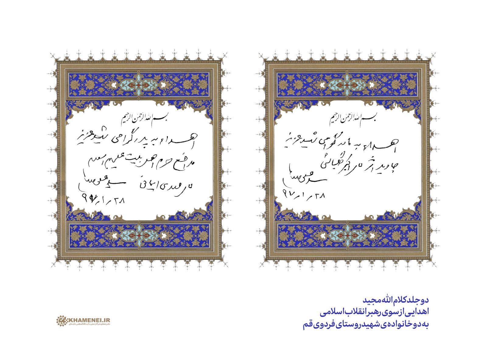 اهدای کلامالله مجید از سوی امام خامنهای به ۲ خانواده شهید روستای فردوی قم + عکس