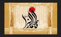 واقعه شهادت حضرت زهرا(س) در منابع اهل سنت