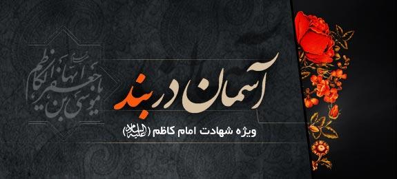 ویژه نامه شهادت امام کاظم علیه السلام
