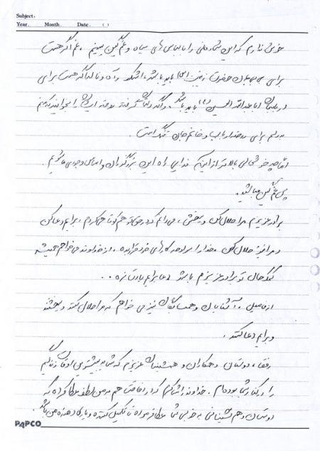 وصیت نامه شهید مدافع حرم رسول خلیلی