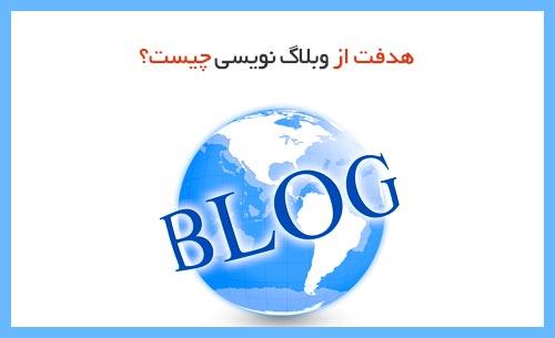 https://rasekhoon.net/_files/userfiles/Forum/BloggingGoal.jpg