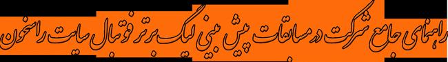 راهنمای جامع شرکت در مسابقات پیش بینی لیگ برتر فوتبال سایت راسخون