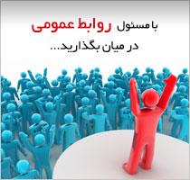 طرح سوالات، پیشنهادات و انتقادات  با مسئول روابط عمومی راسخون...