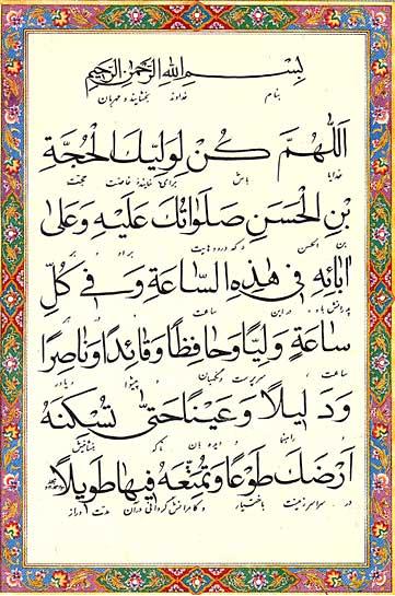 کلیپ تصویری دعای فرج قا امام زمان(عج) برای موبایل