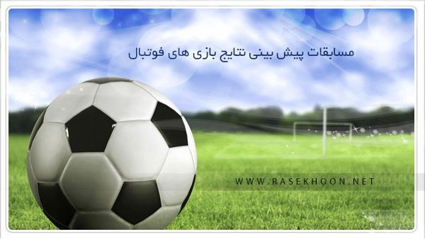 مسابقات پیش بینی نتایج بازی های لیگ برتر فوتبال