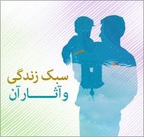 پایگاه تخصصی سبک زندگی اسلامی- ایرانی