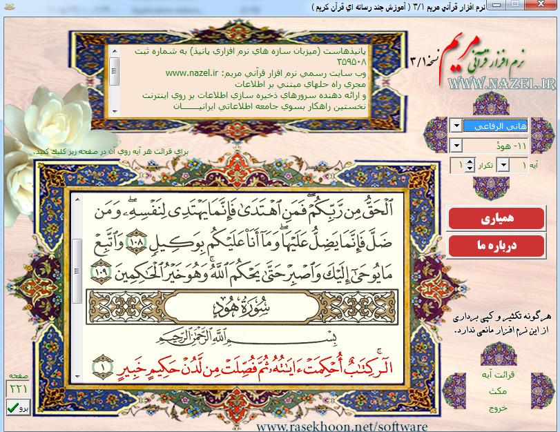 نرم افزار قرآن