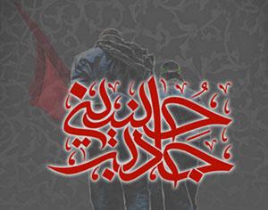 دانلود نرم افزار جاذبه حسینی برای اندروید