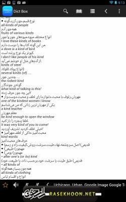 dictionary english to persian apk