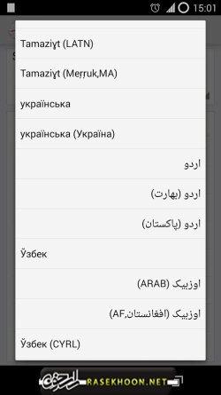 فارسی سازی منو سامسونگ با Language Enabler v2.9.1 - فرانیاز فراتر