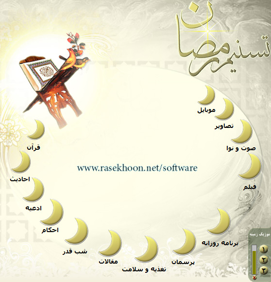 نرم افزارهای رایانه ویژه ماه مبارک رمضان