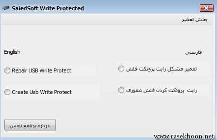 نتیجه تصویری برای دانلود نرم افزار حذف رایت پروتکت
