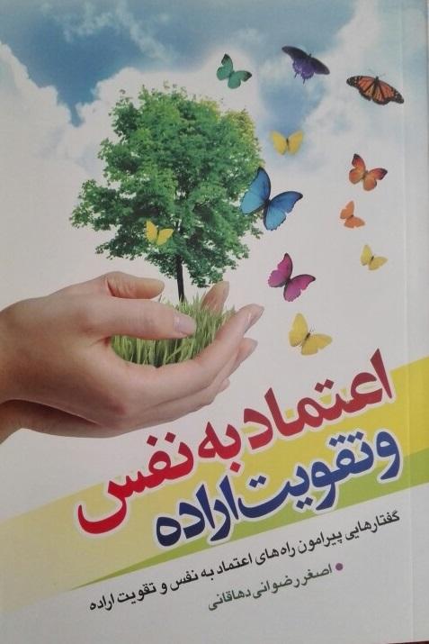 کتاب تقویت اراده
