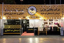 نمایشگاه پلیس