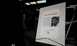مراسم رونمایی از سردیس شهید محسن حججی