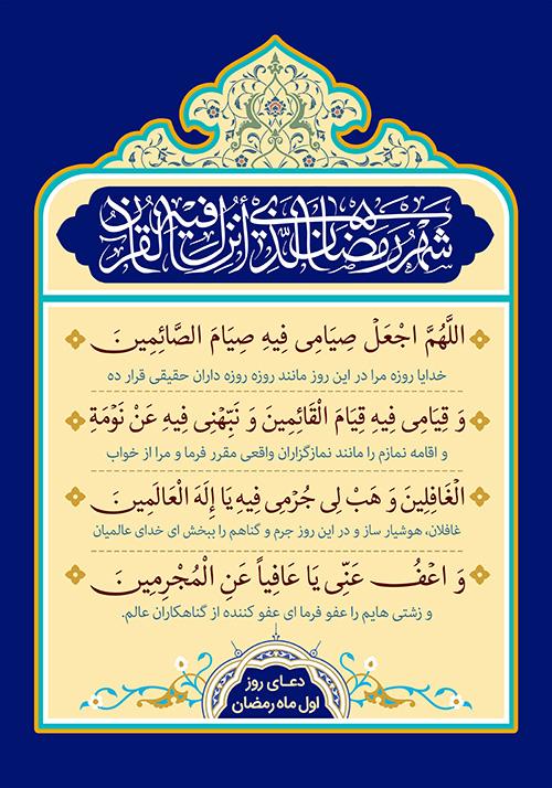 دعای ماه رمضان دعاهای دعاهای ماه مبارک رمضان + تصاویر s ramazan 1