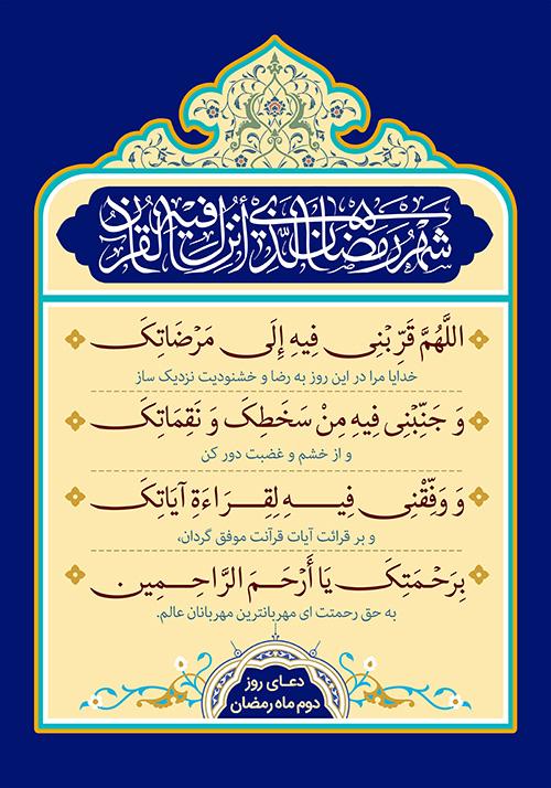 دعای ماه رمضان دعاهای دعاهای ماه مبارک رمضان + تصاویر s ramazan 2