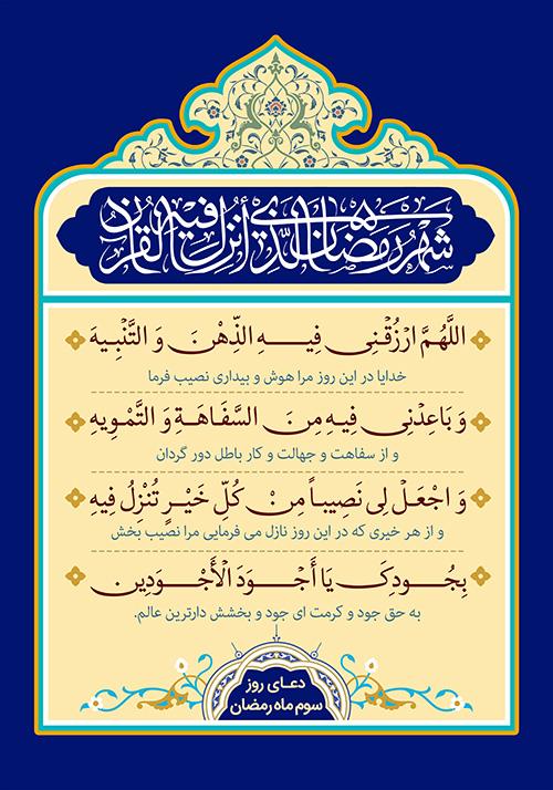 ماه رمضان دعاهای دعاهای ماه مبارک رمضان + تصاویر s ramazan 3