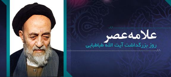 ویژه-نامه-بزرگداشت-علامه-سید-محمد-حسین-طباطبایی