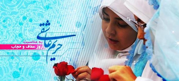 حریم عاشقی - ویژه نامه روز عفاف و حجاب