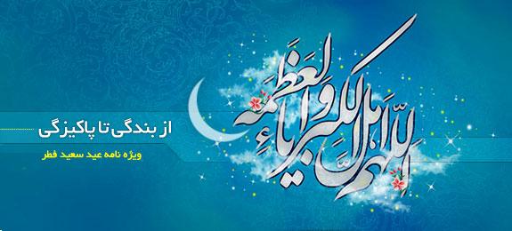 از بندگی تا پاکیزگی - ویژه نامه عید سعید فطر