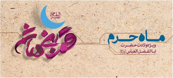 ماه حرم - ولادت حضرت ابوالفضل علیه السلام