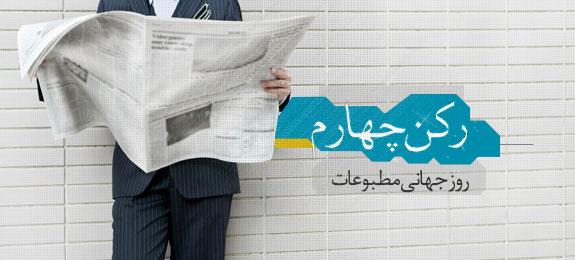کانال تلگرام قانون اساسی