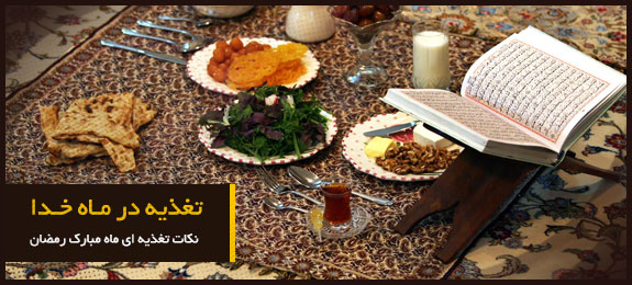 تغذیه در ماه خدا -ویژه نامه نکات تغذیه ای ماه مبارک رمضان