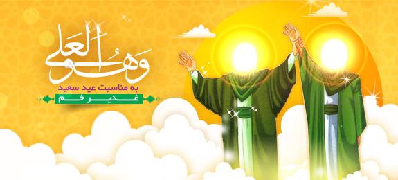 و هو العلی - ویژه نامه عید سعید غدیر خم