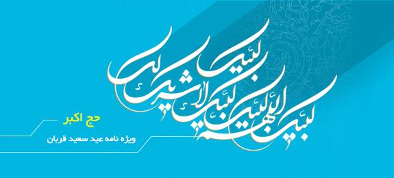 حج اکبر - ویژه نامه عید سعید قربان