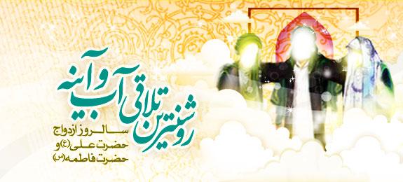 Image result for ازدواج حضرت زهرا و علی