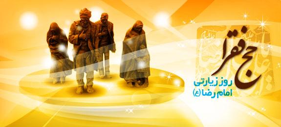 روز زیارتی امام رضا