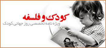 کودک و فلسفه - ویژه نامه تخصصی روز جهانی کودک