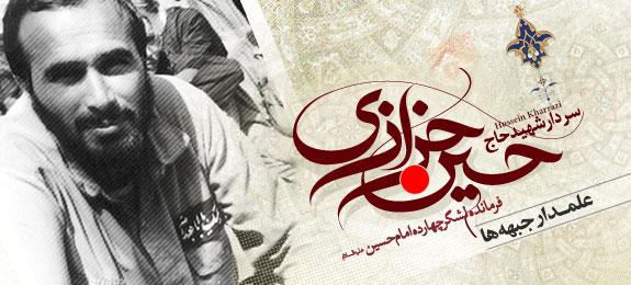 عکسهای شهید حاج حسین خرازی