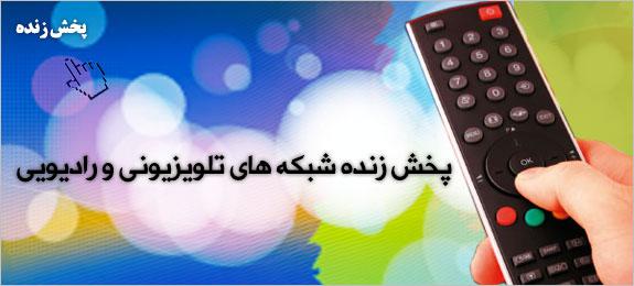 پخش زنده تلویزیون,live.irib.ir,پخش زنده شبکه سیما