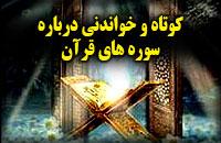 کوتاه و خواندنی درباره ی سوره های قرآن