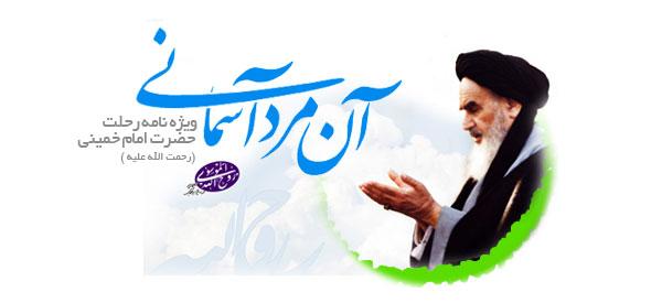 http://www.rasekhoon.net/_websitedata/article/articleimages/1/1388/farvardin/special/rehlat-emam-khomeini.jpg