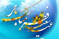 عید فطر و نقش آن در تحولات فردی و اجتماعی