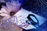 رمضان و جاذبه ها و عه های اجتماعی و