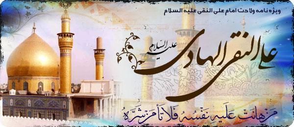 ۩۩ امام روشناييها ۩۩ ويژه نامه ولادت امام هادي عليه السلام5