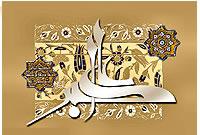 حماسه علی اکبر در کربلا