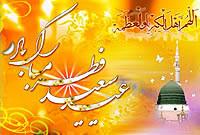 عید فطر روز پیروزى بر طاغوت نفس