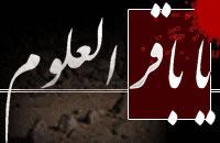 سیماى محمد بن على (علیه السلام) باقر العلوم النبیین