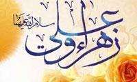 درس هائی از ازدواج حضرت زهرا و حضرت علی (علیه السلام)