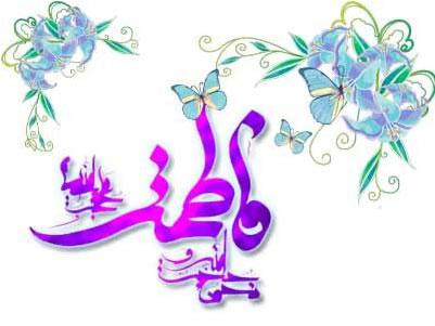 فاطمه زهرا fatemeh  zahra
