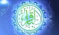 زندگينامه امام باقر(علیه السلام ) (2)