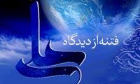 فتنه از دیدگاه حضرت علی (ع)