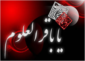 عکس, تصویر, شعر شهادت امام محمد باقر (ع)