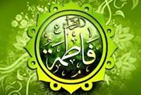 فرانقش هدایتگری و سیره ی اجتماعی حضرت فاطمه سلام الله (1)