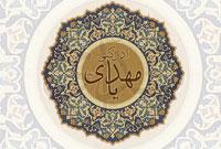 نماز استغاثه به امام زمان (ع)